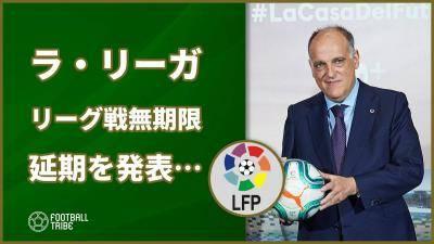 ラ・リーガ、新型コロナの影響でリーグ戦無期限延期を発表…