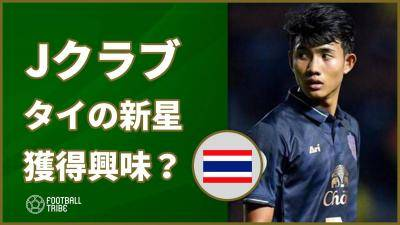 Jリーグの複数クラブが、タイの17歳新星FWに興味?