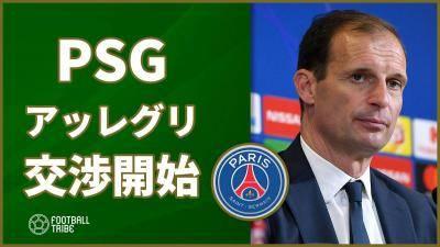 PSG、アッレグリと交渉開始!