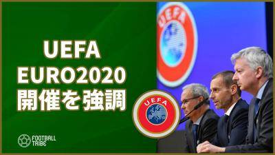 UEFA、新型コロナで不安視のユーロ2020開催を強調