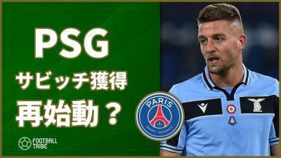 PSG、ミリンコビッチ=サビッチの獲得に再び動く?