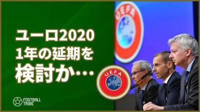 UEFA、ユーロ2020の1年延期を検討へ…