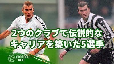 2つのクラブで伝説的なキャリアを築いた5選手。クライフ、ピルロ、ジダン…