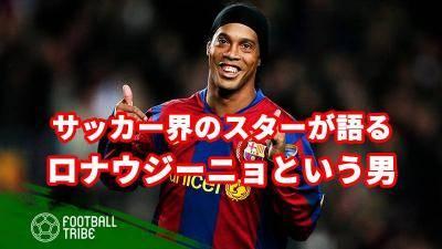 メッシ、ジダン、アザール…サッカー界のスターが語るロナウジーニョ