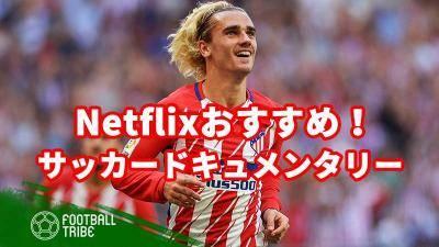 Netflixおすすめ!フットボールドキュメンタリー3選