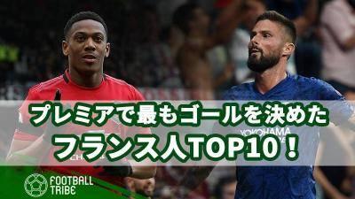 プレミアリーグで最もゴールを決めたフランス人TOP10!