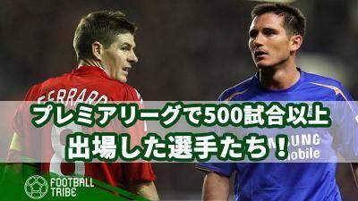 プレミアリーグで500試合以上に出場した選手たち!
