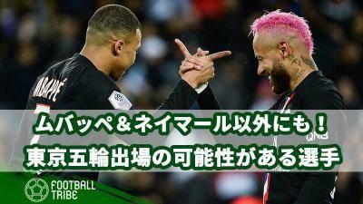 ムバッペ&ネイマール以外にも東京五輪に出場する可能性が浮上している有名選手たち!