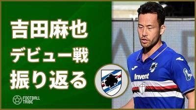 デビュー戦勝利の吉田麻也「カズさんに負けないように…」【動画】