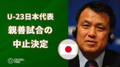 U-23日本代表、コロナウイルスの影響で3月の2試合が中止に…