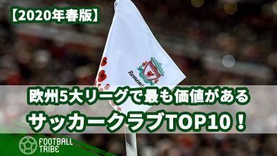 【2020年春版】欧州5大リーグで最も価値があるサッカークラブTOP10!
