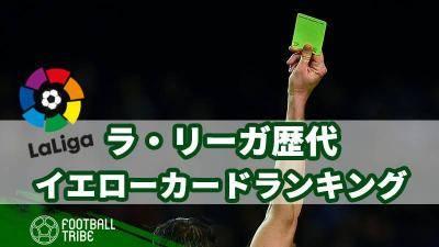 ラ・リーガ歴代、イエローカードランキング!【クラブ編】