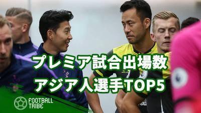 プレミアリーグで最も試合出場が多いアジア人選手ランキングTOP5