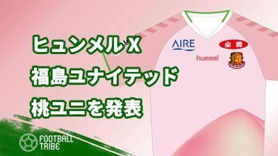 ヒュンメルと福島ユナイテッド、今年も桃ユニを発表。風評の払しょくへ