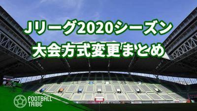 Jリーグ大会方式変更まとめ。波乱の2020シーズンは一体どうなる!?