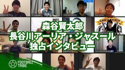 森谷賢太郎&長谷川アーリア・ジャスール、独占インタビュー。「ROOTS.」を通じサッカーに希望の繋がりを