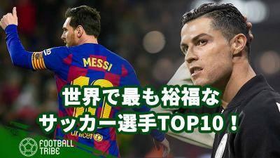 【2020年版】1位はメッシでもCロナでもない!世界で最も裕福なサッカー選手TOP10