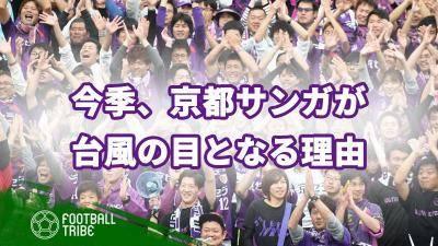 今シーズンの京都サンガが台風の目となる理由