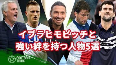 イブラヒモビッチと強い絆を持つ人物5選。あの有名テニス選手も