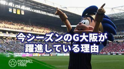 2020シーズンのガンバ大阪が躍進している4つの理由
