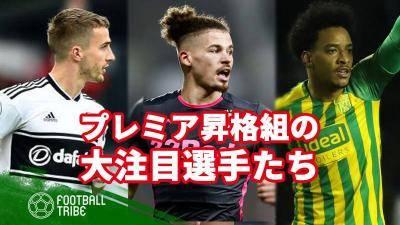 新シーズン先取り!プレミア昇格組の大注目選手たち!