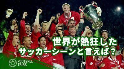世界が熱狂したサッカーシーンと言えば?レスターの奇跡、W杯日本代表…