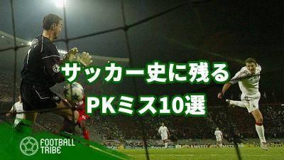サッカー史に残るPKミス10選
