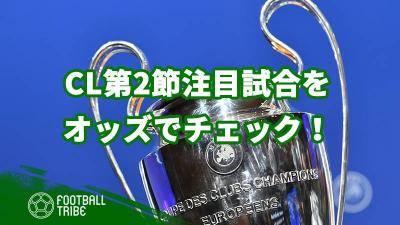 CL第2節!日本時間28日開催の注目3試合をオッズで見る!