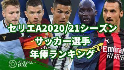 サッカー選手年俸ランキング【2020/21シーズン・セリエA全20クラブ全選手】