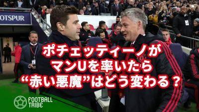 """ポチェッティーノがマンUを率いたら""""赤い悪魔""""はどう変わる!?"""