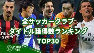 全サッカークラブ、タイトル獲得数ランキングTOP30。最多獲得数は115回