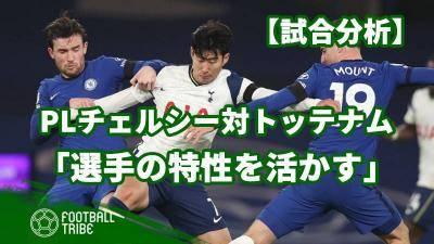 【試合分析】PL第10節チェルシー対トッテナム「選手の特性を活かす」