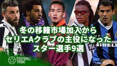 冬の移籍市場加入から、セリエAクラブの主役になったスター選手9選。中田、バルツァッリ…