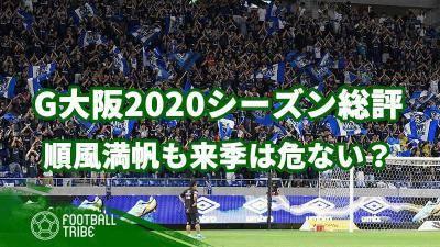 G大阪の2020シーズン総評。順風満帆も来季は危ない?その理由とは…