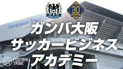 ガンバ大阪、サッカービジネスアカデミーを開講!講師は播戸氏ら豪華メンバー