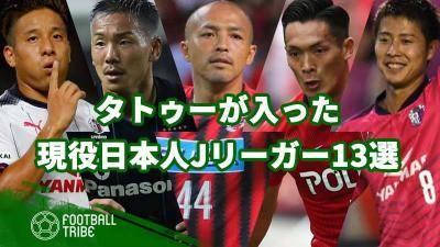 海外選手だけじゃない!タトゥーが入った現役日本人Jリーガー13選。松田兄弟、槙野智章…