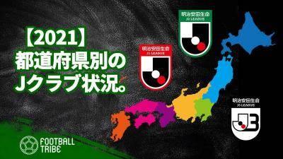 【2021】都道府県別のJクラブ状況。チームを多く有する県は?ない県は?
