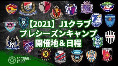 【2021】J1クラブ、プレシーズンキャンプ開催地&日程