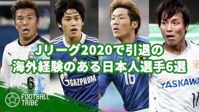 """Jリーグ2020で引退の海外経験のある日本人選手6選。内田篤人から、あの""""120円Jリーガー""""まで…"""