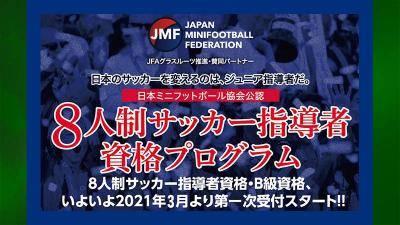 【新資格】JMF公認・8人制サッカー指導者資格プログラム!4月開始