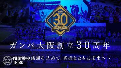 ガンバ、クラブ史上初のクラウドファンディング実施!わずか1時間半で1000万円達成