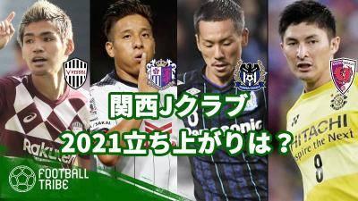 関西Jクラブの2021シーズンの立ち上がりは?雲行きが怪しいあのクラブも…