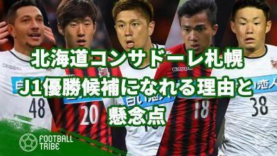 北海道コンサドーレ札幌がJ1優勝候補になれる理由と懸念点