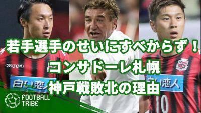 若手選手のせいにすべからず!コンサドーレ札幌、神戸戦敗北の理由