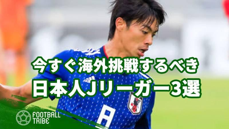 今すぐ海外挑戦するべき日本人Jリーガー3選