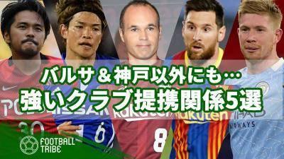バルサ&神戸以外にも…繋がりが強いクラブ提携関係5選