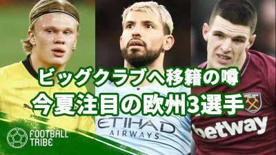 ビッグクラブへの移籍が噂される今夏注目の欧州3選手