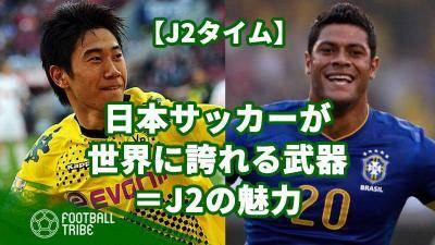 【J2タイム】日本サッカーが世界に誇れる武器=J2の魅力
