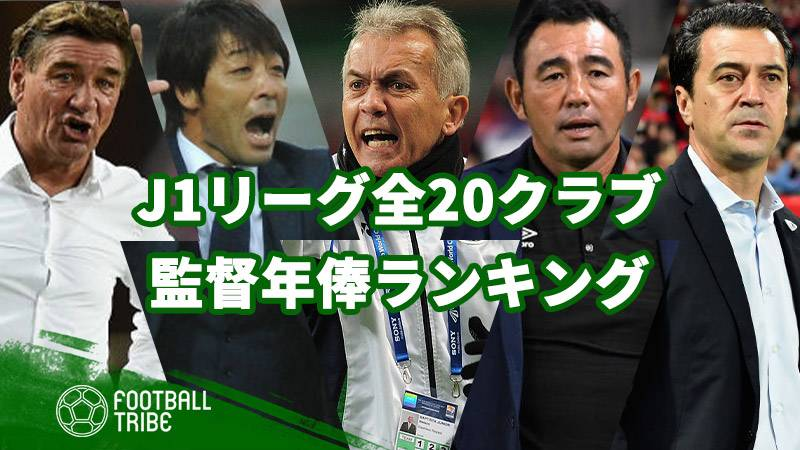 【2021】J1リーグ全20クラブ、監督年俸ランキング