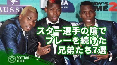 スター選手の陰でプレーを続けた兄弟たち7選。福岡&札幌に所属したマラドーナの弟も…
